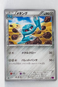 XY7 Bandit Ring 048/081 Metang 1st Edition