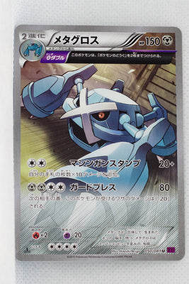 XY7 Bandit Ring 050/081 Metagross 1st Edition