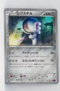 XY7 Bandit Ring 051/081 Registeel 1st Edition