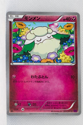 XY7 Bandit Ring 055/081 Cottonee 1st Edition