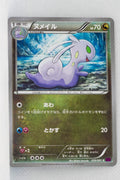 XY7 Bandit Ring 059/081 Sliggoo 1st Edition