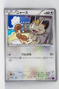 XY7 Bandit Ring 061/081 Meowth 1st Edition