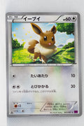 XY7 Bandit Ring 063/081 Eevee 1st Edition