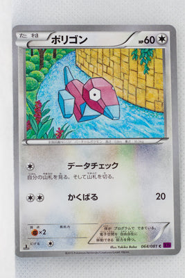 XY7 Bandit Ring 064/081 Porygon 1st Edition
