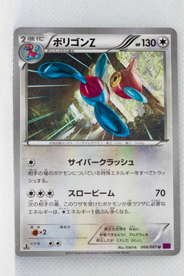 XY7 Bandit Ring 066/081 Porygon-Z 1st Edition
