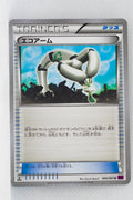 XY7 Bandit Ring 069/081 Eco Arm 1st Edition