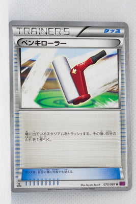 XY7 Bandit Ring 070/081 Paint Roller 1st Edition