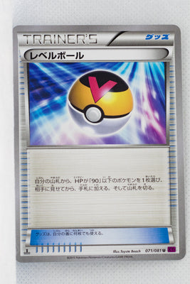 XY7 Bandit Ring 071/081 Level Ball 1st Edition