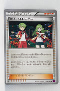 XY7 Bandit Ring 076/081 Ace Trainer 1st Edition