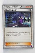 XY7 Bandit Ring 077/081 Hex Maniac 1st Edition