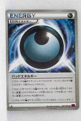 XY7 Bandit Ring 081/081 Dangerous Energy	 1st Edition