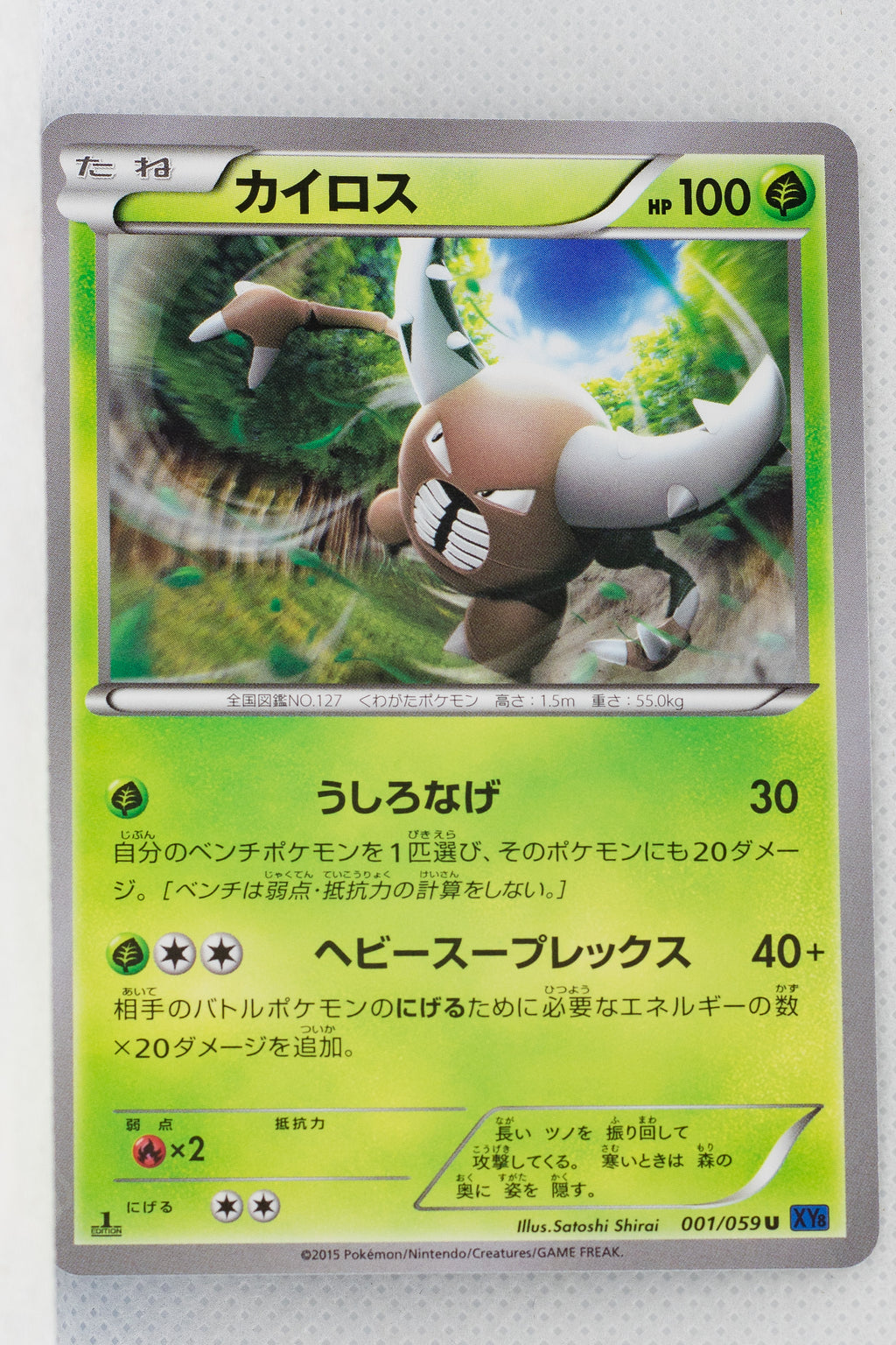 XY8 Blue Shock 001/059 Pinsir 1st Edition