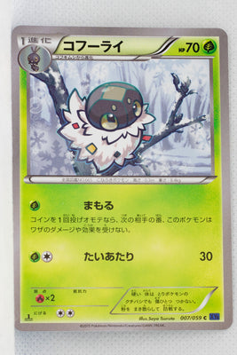 XY8 Blue Shock 007/059	Spewpa 1st Edition
