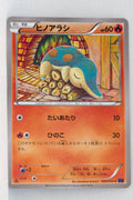 XY8 Blue Shock 009/059	Cyndaquil 1st Edition