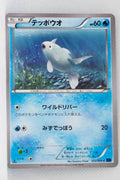 XY8 Blue Shock 012/059	Remoraid 1st Edition