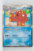 XY8 Blue Shock 013/059 Octillery 1st Edition Holo