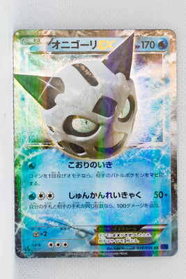 XY8 Blue Shock 014/059	Glalie EX 1st Edition Holo