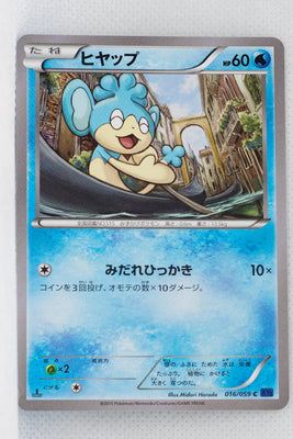 XY8 Blue Shock 016/059	Panpour 1st Edition