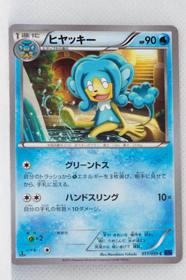 XY8 Blue Shock 017/059	Simipour 1st Edition