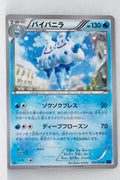 XY8 Blue Shock 020/059	Vanilluxe 1st Edition