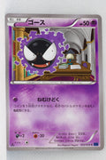 XY8 Blue Shock 022/059	Gastly 1st Edition