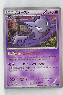 XY8 Blue Shock 023/059	Haunter 1st Edition
