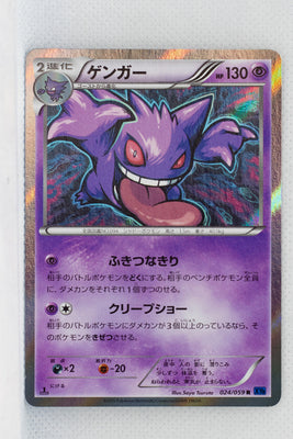 XY8 Blue Shock 024/059	Gengar 1st Edition Holo