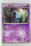 XY8 Blue Shock 027/059	Woobat 1st Edition