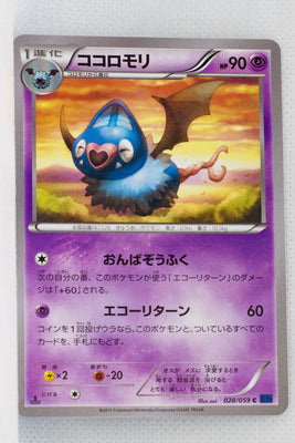 XY8 Blue Shock 028/059	Swoobat 1st Edition