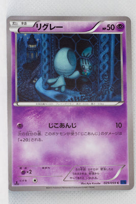 XY8 Blue Shock 029/059	Elgyem 1st Edition