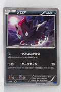 XY8 Blue Shock 035/059	Zorua 1st Edition