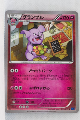 XY8 Blue Shock 039/059	Granbull 1st Edition