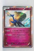 XY8 Blue Shock 044/059	Xerneas 1st Edition Holo
