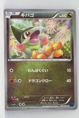XY8 Blue Shock 045/059	Axew 1st Edition