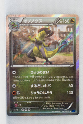 XY8 Blue Shock 047/059	Haxorus 1st Edition Holo