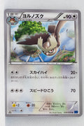 XY8 Blue Shock 050/059	Noctowl 1st Edition