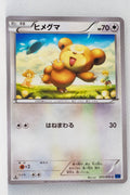 XY8 Blue Shock 051/059	Teddiursa 1st Edition