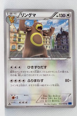 XY8 Blue Shock 052/059	Ursaring 1st Edition