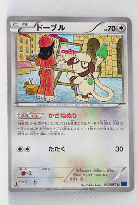 XY8 Blue Shock 053/059	Smeargle 1st Edition