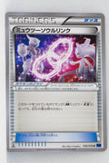 XY8 Blue Shock 056/059	Mewtwo Spirit Link 1st Edition