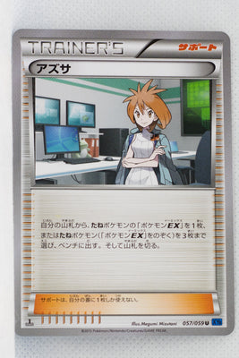XY8 Blue Shock 057/059	Brigette 1st Edition