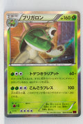 XY8 Red Flash 005/059  Chesnaught 1st Edition Holo