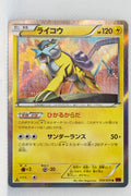 XY8 Red Flash 026/059	Raikou 1st Edition Holo