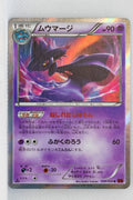 XY8 Red Flash 030/059	Mismagius 1st Edition Holo