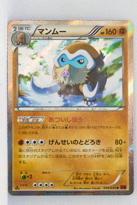 XY8 Red Flash 039/059	Mamoswine 1st Edition Holo