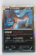 XY8 Red Flash 042/059	Yveltal 1st Edition Holo