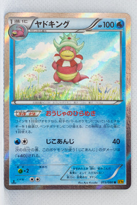 XY9 Rage of Broken Heavens 015/080 Slowking 1st Edition Holo