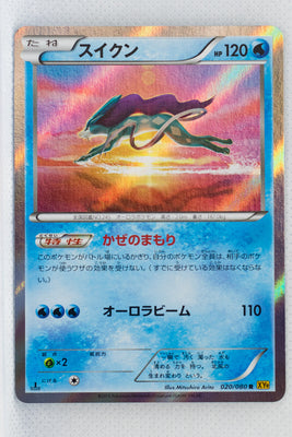 XY9 Rage of Broken Heavens 020/080 Suicune 1st Edition Holo