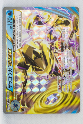 XY9 Rage of Broken Heavens 030/080 Greninja BREAK 1st Edition Holo