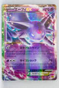 XY9 Rage of Broken Heavens 035/080 Espeon EX 1st Edition Holo
